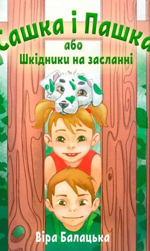 Сашка і Пашка, або Шкідники на засланні (папір)