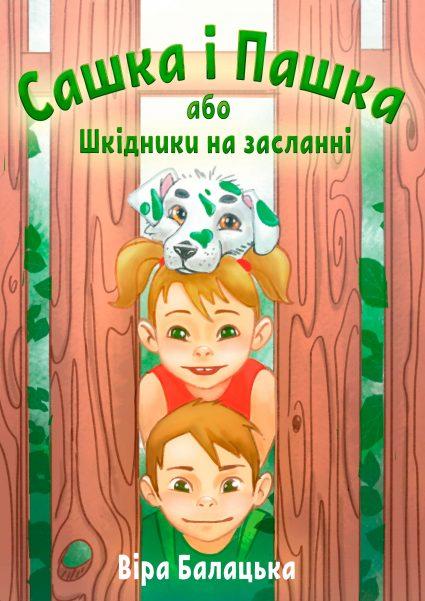 Купити книгу Балацька Сашка і Пашка або Шкідники на засланні