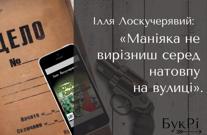 Ілля Лоскучерявий Експеримент Каменєва
