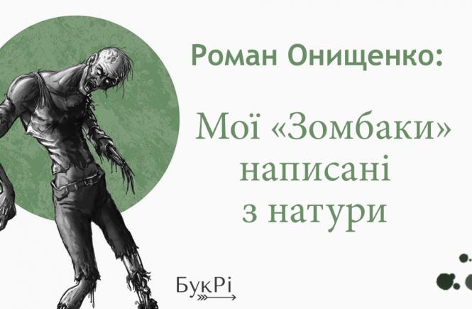 Роман Онищенко Зомбі-Україна