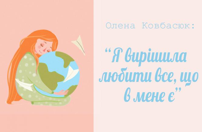 Олена Ковбасюк