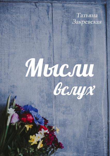 Татьяна Закревская Мысли вслух