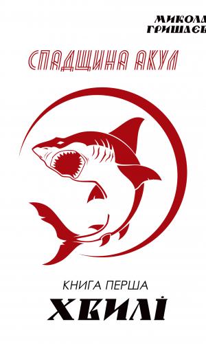 Спадщина акул. Книга перша: Хвилі