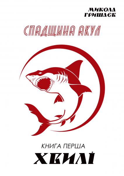 Микола Гришаєв Спадщина акул