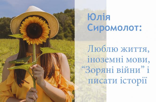 Соняшник Юлія Сиромолот