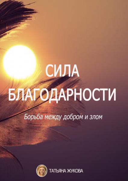 Татьяна Жукова Сила благодарности