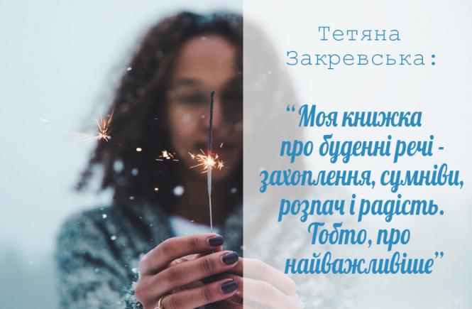 """Тетяна Закревська, """"Мысли вслух"""""""