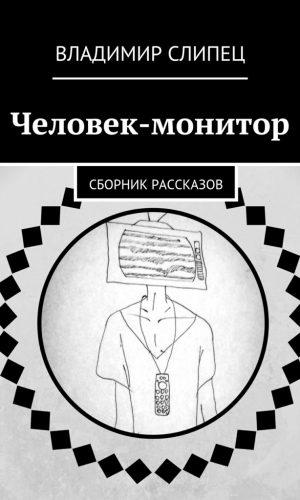 Человек-монитор