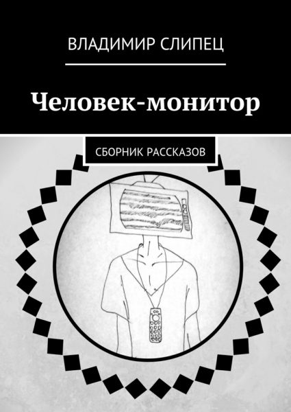 Владимир Слипец Человек-монитор