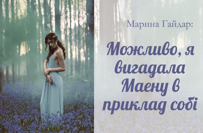 Марина Гайдар Маена