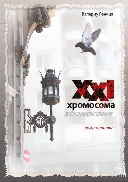 XXI хромосома. Валериу Реницэ