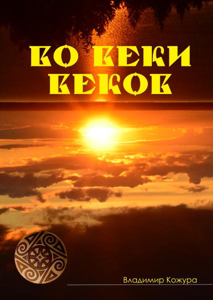 """Книга """"Во веки веков"""""""