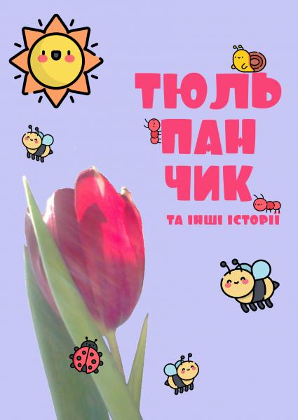 Тюльпанчик та інші історії