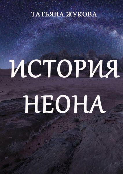 История Неона. Автор Татьяна Жукова