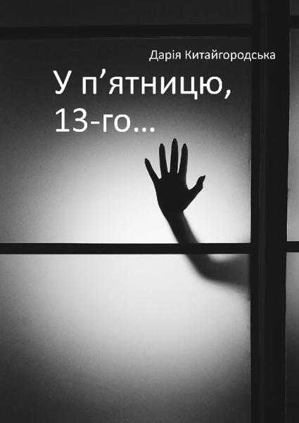 "Книга ""У п'ятницю, 13-го…"""